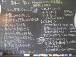 じじかふぇメニュー.JPG