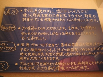 オーガニック・ベジタリアンAtl②.JPG