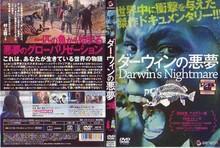 ダーウィンの悪夢.jpg