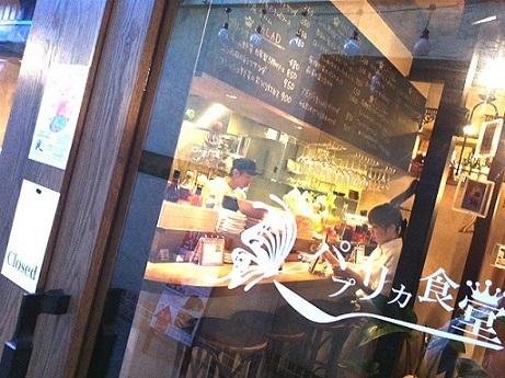 パプリカ食堂①.jpg