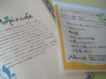 モルフォカフェ②.JPG