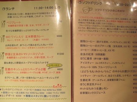 レコッコレメニュー①.JPG