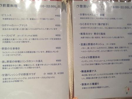 レコッコレメニュー②.JPG