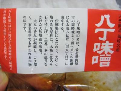八町味噌②.JPG