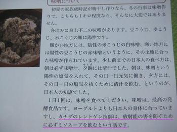 味噌について.JPG