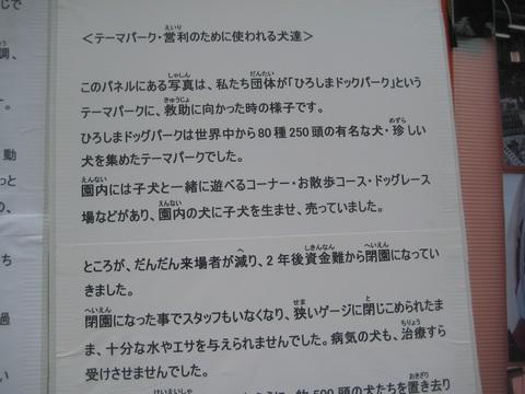 広島ドッグパーク①.JPG