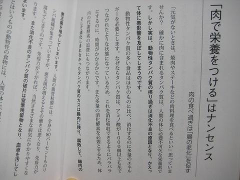 病気にならない酵素食.JPG