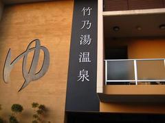 竹の湯.JPG