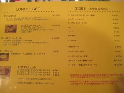 野菜カフェmahalo③.JPG
