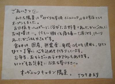 陽菜①.JPG