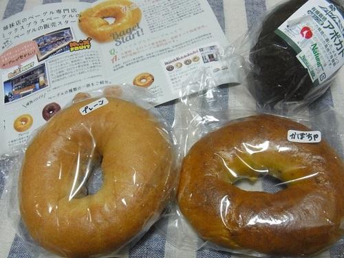 mixplus bagel⑤.JPG