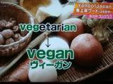 vegetarian→vegan.jpg