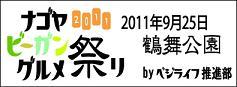 nagoya2011.jpg