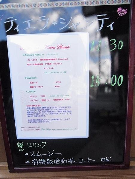 ティエラ・シャンティ②.JPG