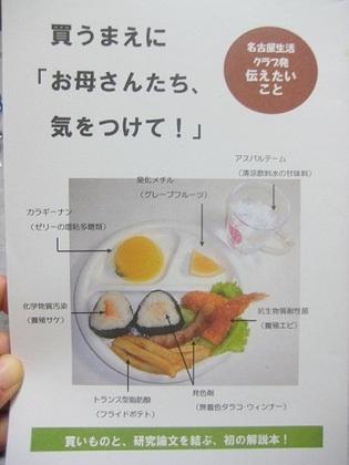 名古屋生活クラブ①.JPG