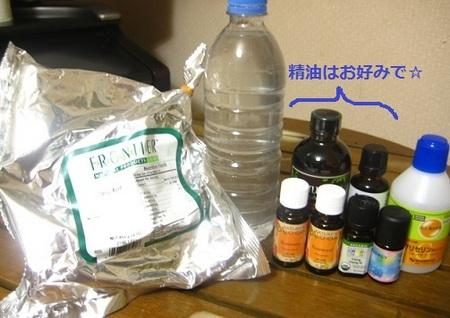 手作りリンス.JPG