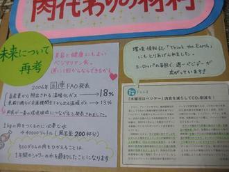 肉代わりの材料②.JPG