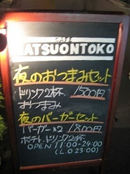 matsuontoko②.JPG